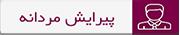 arayesh-mardaneh