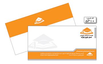 طراحی پاکت نامه