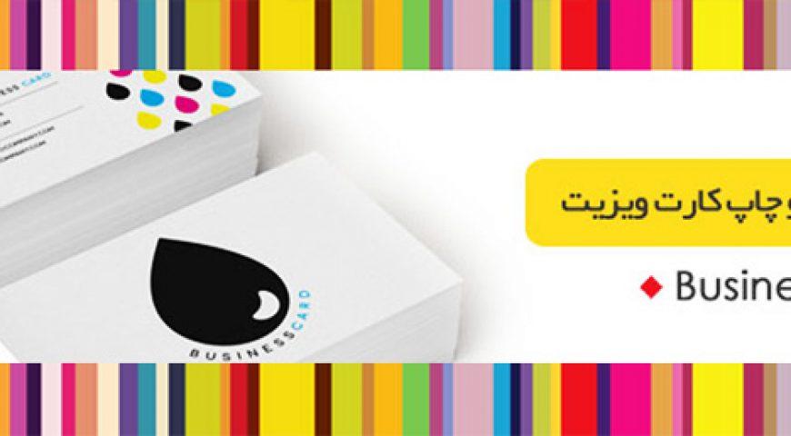 کارت ویزیت | مرکز تخصصی طراحی و چاپ کارت ویزیت |