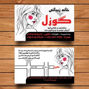 کارت ویزیت آرایشگاه زنانه