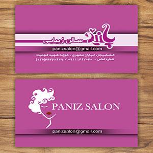 طراحی کارت ویزیت آرایشگاه زنانه