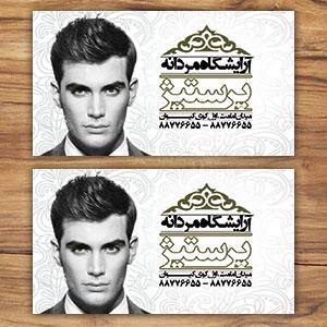 طرح کارت ویزیت آرایشگاه مردانه