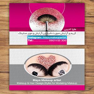 طراحی کارت ویزیت لوازم آرایشی