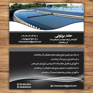 طراحی کارت ویزیت آب و فاضلاب