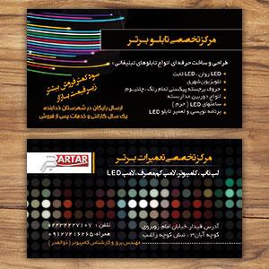 طـراحی کارت ویزیت برق و الکتریک
