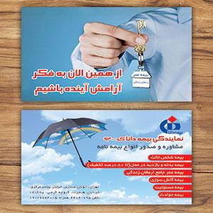 طرح کارت ویزیت بیمه