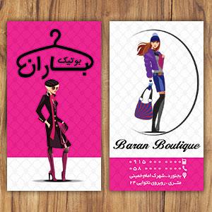 طراحی کارت ویزیت پوشاک زنانه