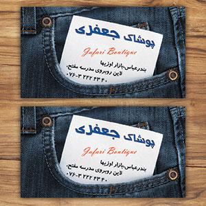 طراحی کارت ویزیت پوشاک مردانه