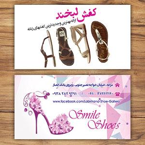 طراحی کارت ویزیت کیف و کفش