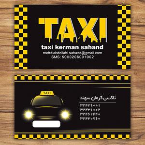 طرح کارت ویزیت تاکسی و آژانس