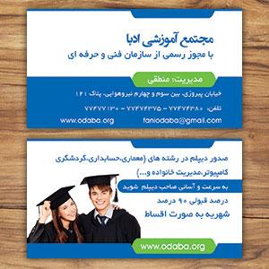طراحی کارت ویزیت تحصیلات و آموزش