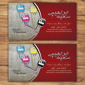 طراحی کارت ویزیت چاپ و تبلیغات