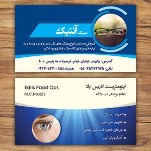 طرح کارت ویزیت چشم پزشکی