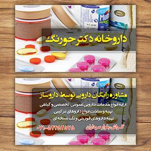 طرح کارت ویزیت داروخانه و عطاری