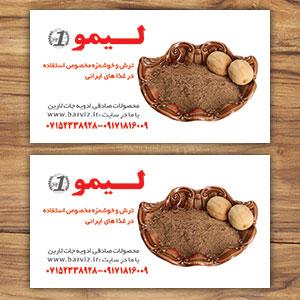 طراحی کارت ویزیت عطاری و داروخانه