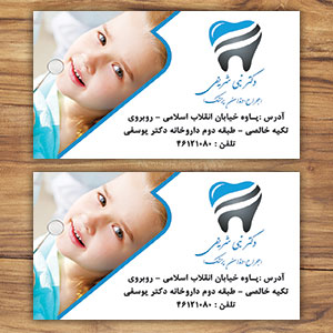 طراحی کارت ویزیت دندانپزشکی