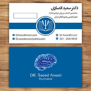 طراحی کارت ویزیت روانشناسی