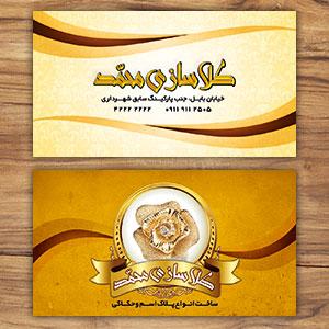 طراحی کارت ویزیت طلا و جواهر