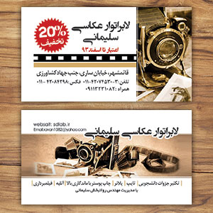 طرح کارت ویزیت عکاسی و فیلمبرداری