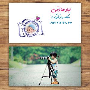 طراحی کارت ویزیت عکاسی و فیلمبرداری