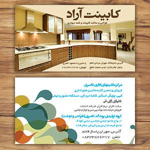 طراحی کارت ویزیت کابینت و آشپزخانه