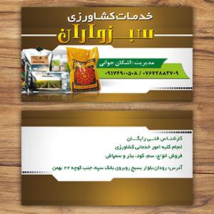 طرح کارت ویزیت کشاورزی