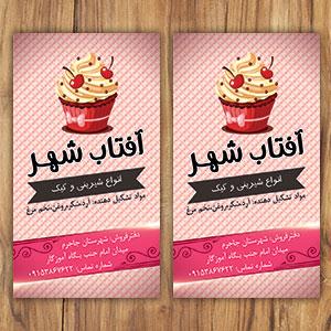 طراحی کارت ویزیت کیک و شیرینی