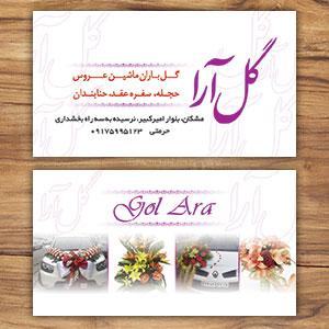 طراحی کارت ویزیت گل فروشی