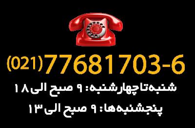 تلفن شاپرک