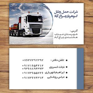 طراحی کارت ویزیت باربری و حمل و نقل