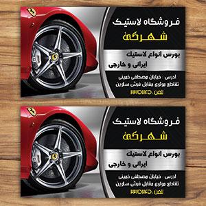 طراحی کارت ویزیت خدمات اتومبیل