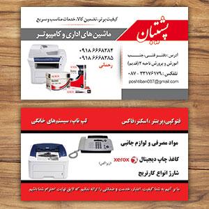 طراحی کارت ویزیت ماشین های اداری