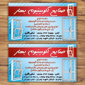 طراحی کارت ویزیت درب و پنجره