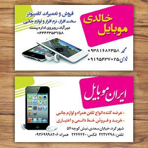 طراحی کارت ویزیت موبایل و تبلت