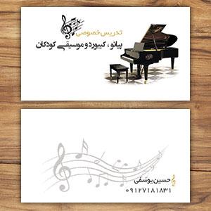 طرح کارت ویزیت آموزش موسیقی