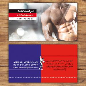 طرح کارت ویزیت پرورش اندام و ورزشی