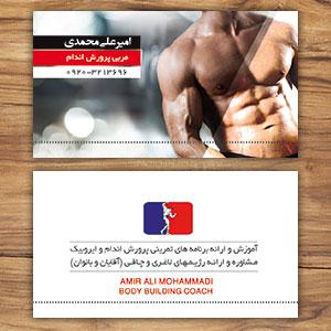 طراحی کارت ویزیت ورزشی و بدنسازی