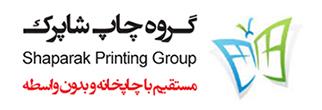 چاپ شاپرک - چاپ کارت ویزیت | سربرگ | پاکت | کاتالوگ | بروشور | پوستر | ساک دستی | لیوان کاغذی | فاکتور