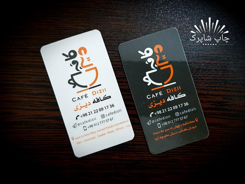 کارت ویزیت لمینت براق 8.5× 4.8