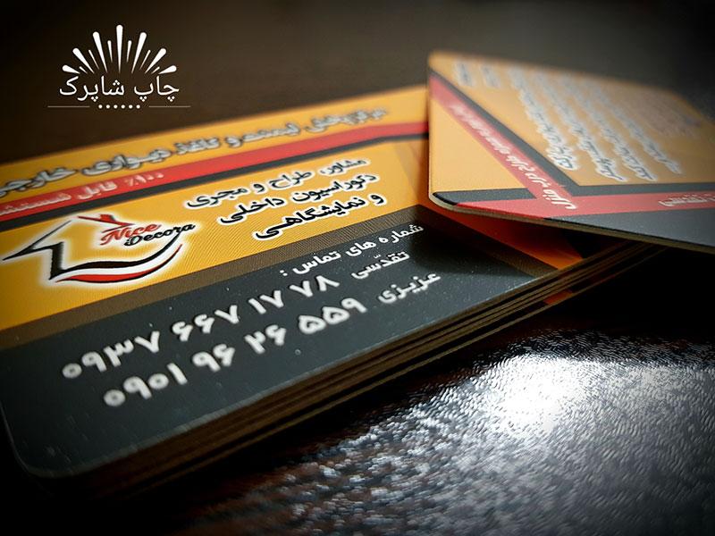 کارت ویزیت لمینت برجسته 9×6 دورگرد