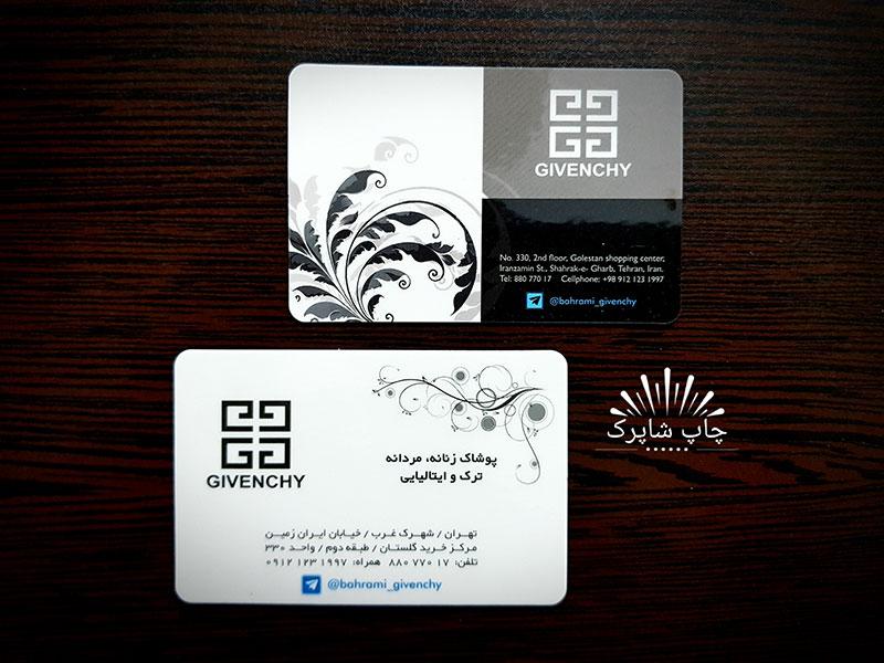 کارت ویزیت لمینت براق 9×6 دورگرد