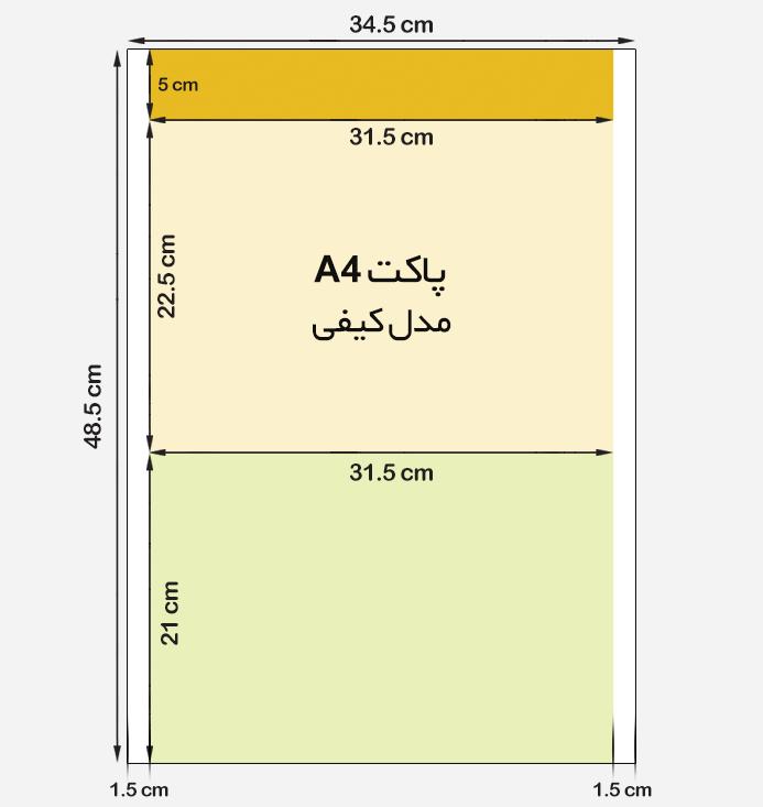 پاکت A4 مدل کیفی