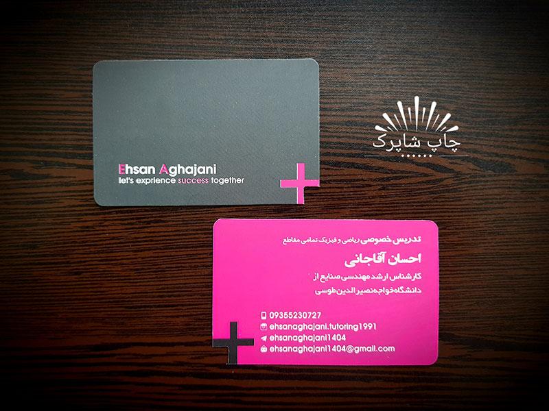 کارت ویزیت برش خاص با قالب اختصاصی