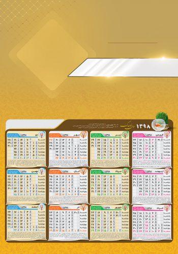 تقویم دیواری