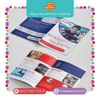 چاپ انواع بروشور تبلیغاتی با برش خاص