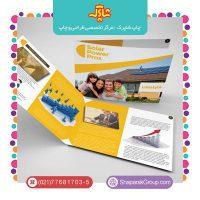 چاپ شاپرک تخصصی ترین مرکز طراحی و چاپ تراکت