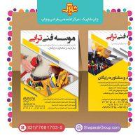 چاپ شاپرک مجری تخصصی طراحی و چاپ تراکت تبلیغاتی