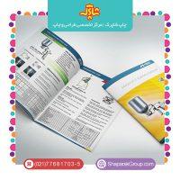 چپ شاپرک مرکز طراحی و چاپ انواع مجله تبلیغاتی ارزان