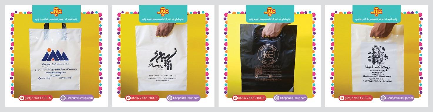 چاپ انواع نایلون تبلیغاتی در سایزهای متنوع