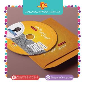 چاپ شاپرک مرکز تخصصی طراحی و چاپ جلد سی دی